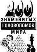 Дьюдени Г. Э. - 200 знаменитых головоломок мира