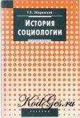 Зборовский Г.Е. - История социологии