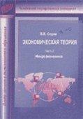 Седов В.В. - Учебник. Экономическая теория, Макроэкономика, Микроэкономика