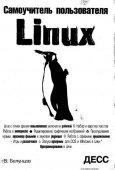 Белунцов В. - Самоучитель пользователя Linux