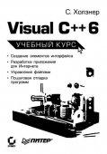 Холзнер С. - Visual C++ 6. Учебный курс