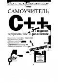 Шилдт Г. - Самоучитель C++: Пер. с англ. - 3-е изд.