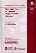 Верткин А.Л., Багненко С.Ф. - Руководство по скорой медицинской помощи