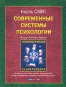 Смит Н. - Современные системы психологии