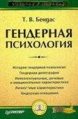 Бендас Т.В. - Гендерная психология