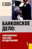 Лаврушин О.И., Афанасьева О.Н., Корниенко С.Л. - Банковское дело. Современная система кредитования