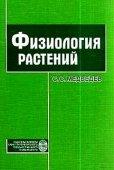 Медведев С.С. - Физиология растений
