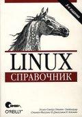 Сивер Эллен - Linux. Справочник