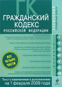 Гражданский Кодекс РФ 2009