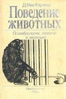 Мак-Фарленд Д. - Поведение животных. Психобиология, этология и эволюция