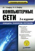 Олифер В.Г., Олифер Н.А. - Компьютерные сети. Принципы, технологии, протоколы: Учебник для вузов.
