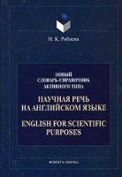 Рябцева Н.К. - Научная речь на английском языке