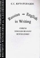 Кутателадзе С.С. - Russian-English in Writing. Советы эпизодического переводчика