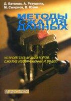 Ватолин Д. Методы сжатия данных. Устройство архиваторов, сжатие изображений и видео.