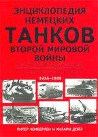 Чемберлен П., Дойл Х. - Энциклопедия немецких танков Второй Мировой Войны