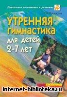 Прохорова Г.А. - Утренняя гимнастика для детей 2–7 лет