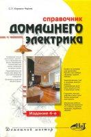 Корякин-Черняк С. Л. - Справочник домашнего электрика