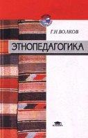 Волков Г.Н. - Этнопедагогика