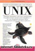 Робачевский А.М. - Операционная система UNIX