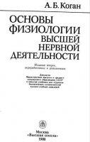 Коган А.Б. - Основы физиологии высшей нервной деятельности