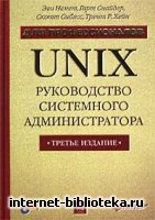 Немет Э. -  UNIX. Руководство системного администратора. Для профессионалов