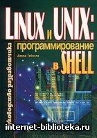 Дэвид Тейнсли - Linux и UNIX: программирование в shell. Руководство разработчика