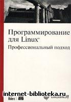 Митчелл Марк - Программирование для Linux. Профессиональный подход