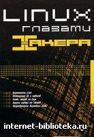 Фленов М.Е. - Linux глазами хакера