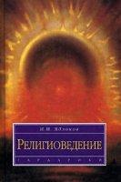 Яблоков И.Н. - Религиоведение