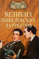Мусский С.А. - 100 великих нобелевских лауреатов
