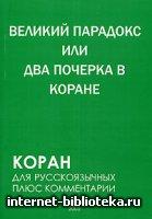 Алескеров С. - Великий парадокс, или Два почерка в Коране