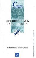 Петрухин В.Я. - Древняя Русь. IX век - 1263 год