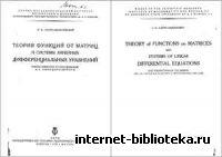 Лаппо-Данилевский И.А. - Теория функций от матриц и системы линейных дифференциальных уравнений