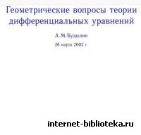 Будылин А.М. - Геометрические вопросы теории дифференциальных уравнений