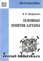Шафаревич И.Р. - Основные понятия алгебры