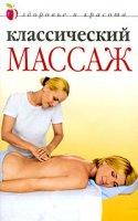 Колосова С. - Классический массаж