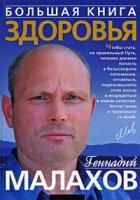 Малахов Геннадий - Большая книга здоровья