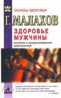 Малахов Г. - Здоровье мужчины. Лечение и предупреждение заболеваний
