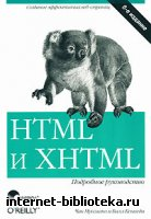 Муссиано Ч, Кеннеди Б. - HTML & XHTML. Подробное руководство