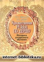 Жильцов Ф.В., Шалин А.Б. - Художественная резьба по дереву. Методика ускоренного обучения