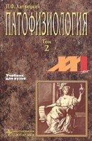 Литвицкий П.Ф. - Патофизиология. Учебник для вузов. В 2 томах.