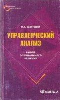 Вахрушина М.А. - Управленческий анализ: Учебное пособие