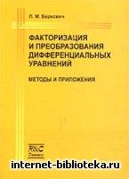 Беркович Л.М. - Факторизация и преобразования дифференциальных уравнений