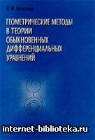 Арнольд В.И. - Геометрические методы в теории обыкновенных дифференциальных уравнений