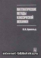 Арнольд В.И. - Математические методы классической механики