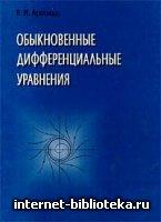 Арнольд В.И. - Обыкновенные дифференциальные уравнения