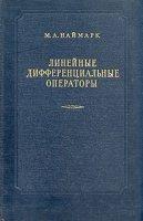 Наймарк М.А. - Линейные дифференциальные операторы