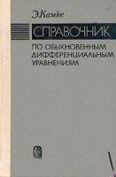 Камке Э. - Справочник по обыкновенным дифференциальным уравнениям