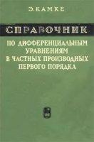 Камке Э. - Справочник по дифференциальным уравнениям в частных производных первого порядка