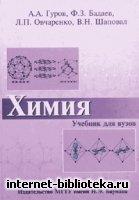 Гуров А.А., Бадаев Ф.З. и др. - Химия. Учебник для вузов